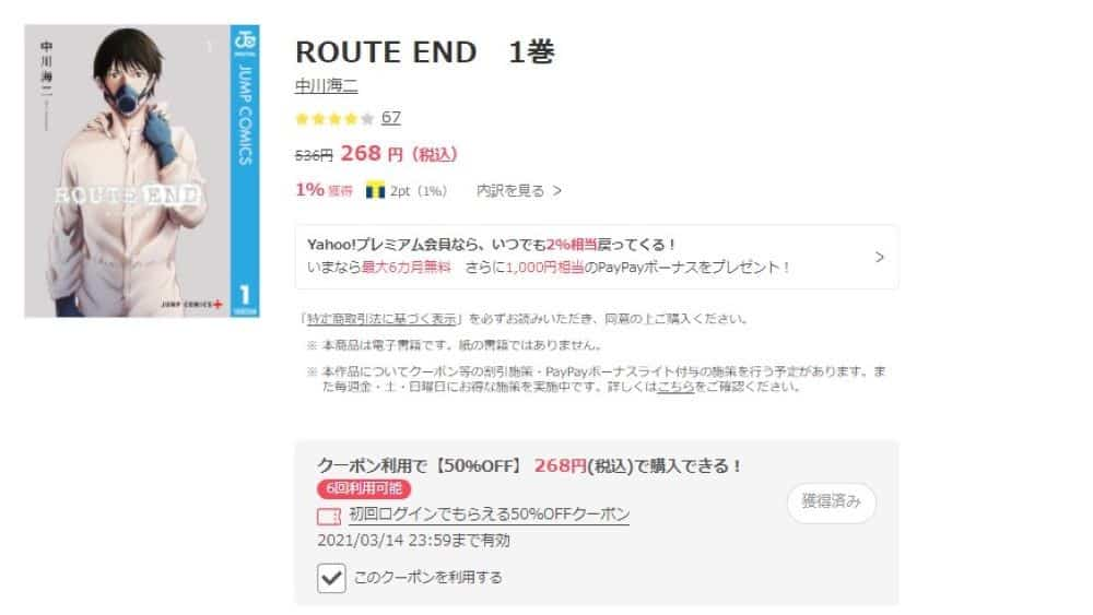 ROUTE ENDのebookjapanの掲載画像
