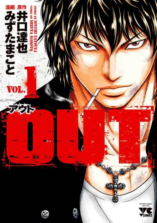 OUTを全巻無料で読む方法を調査!漫画アプリや読み放題も紹介