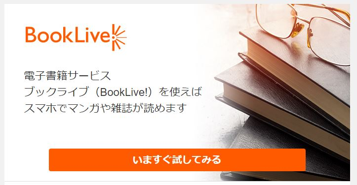 bookliveの評判