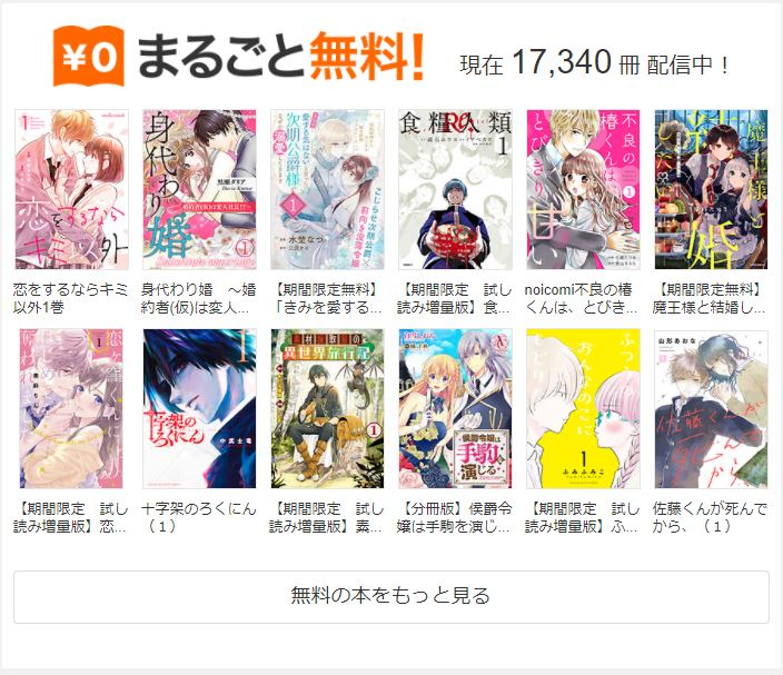BookLiveの無料コミック